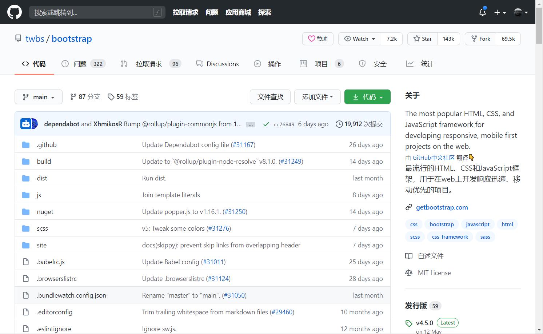 GitHub汉化