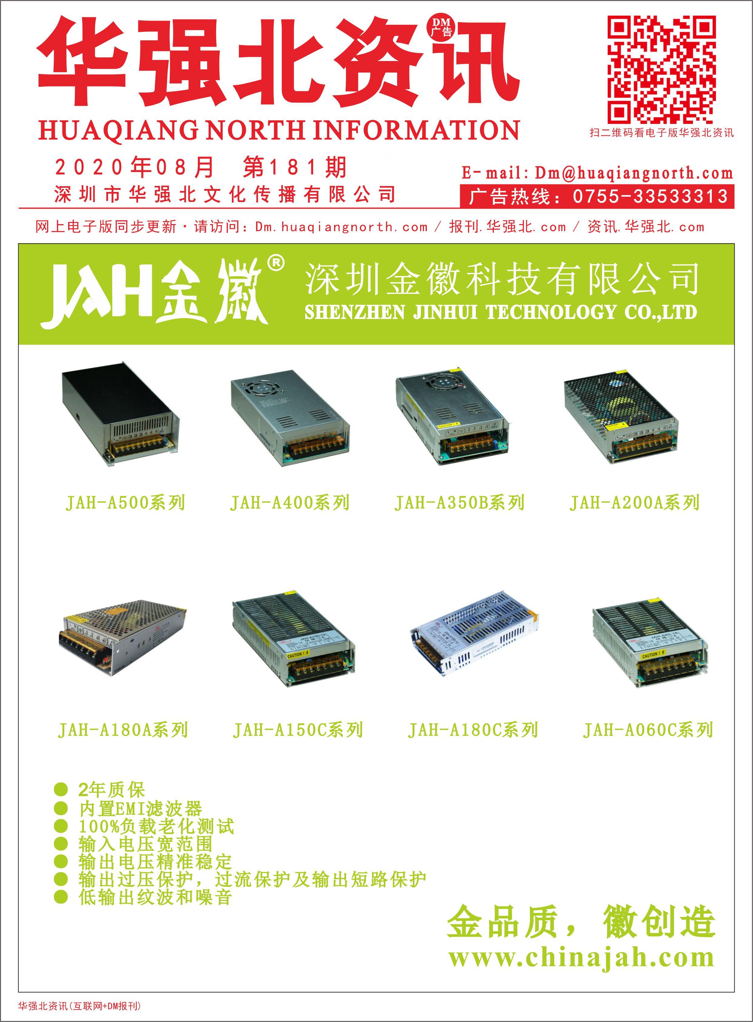 华强北资讯第181期