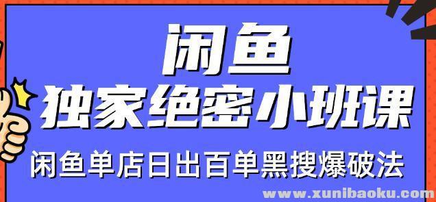 火焱社闲鱼店群独家绝密小班课-闲鱼单店日出百单黑搜爆破法【视频教程】