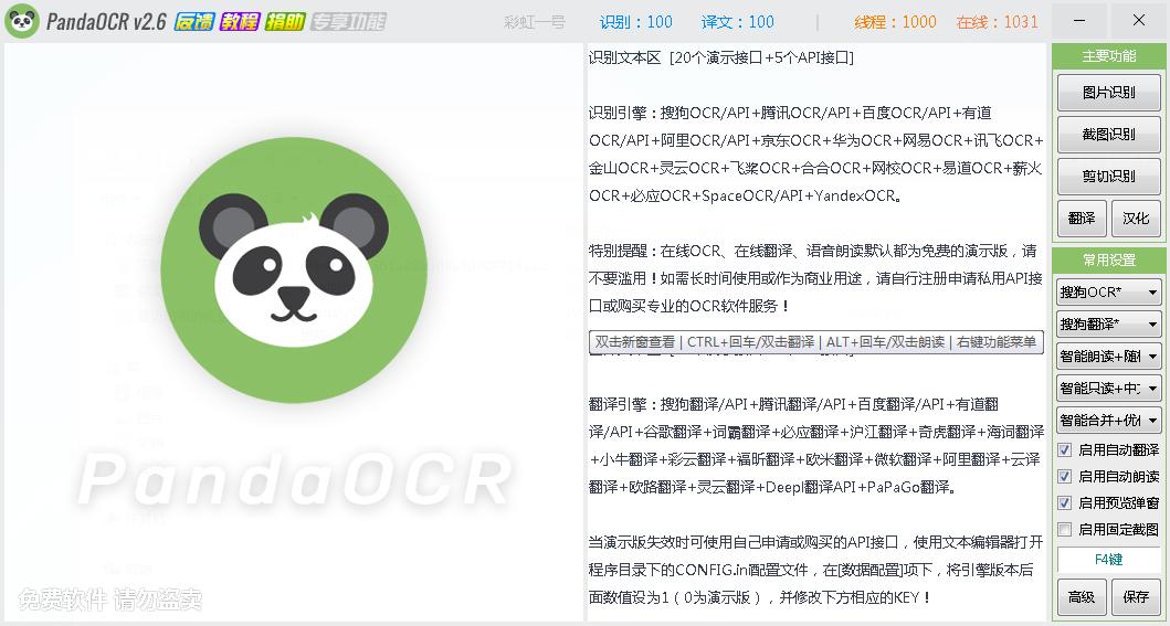 PandaOCR 2.63 免费全能OCR图文识别工具