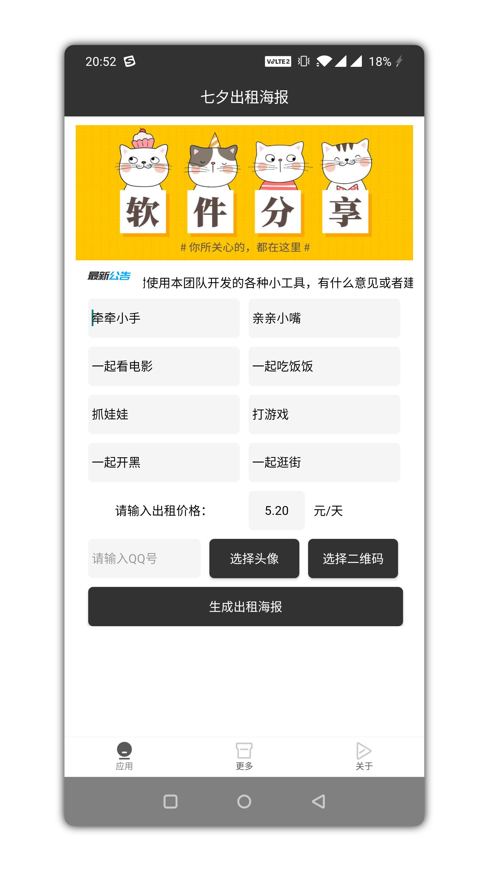 七夕出租海报软件