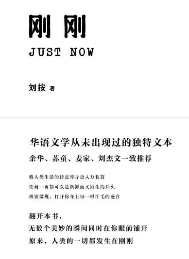 《刚刚》刘按epub+mobi+azw3