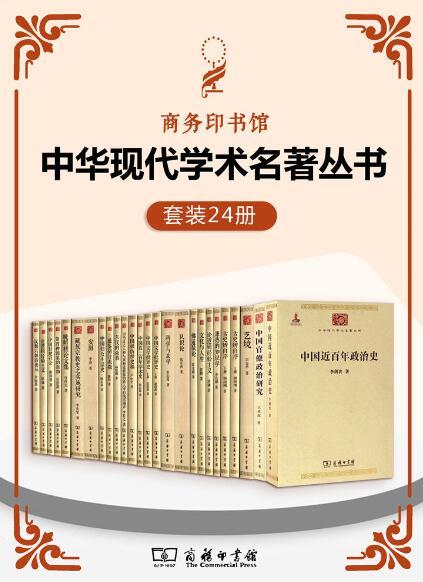 《中华现代学术名著丛书(套装24册)》郭绍虞/顾颉刚epub+mobi+azw3