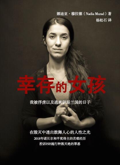 《幸存的女孩:我被俘虏以及逃离伊斯兰国的日子》娜迪亚·穆拉德 epub+mobi+azw3