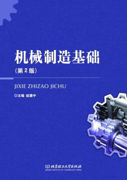 《机械制造基础(第2版)》赵建中epub+mobi+azw3