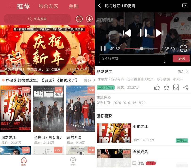 安卓爱美剧v2.9.9 体验极速观影 会员功能