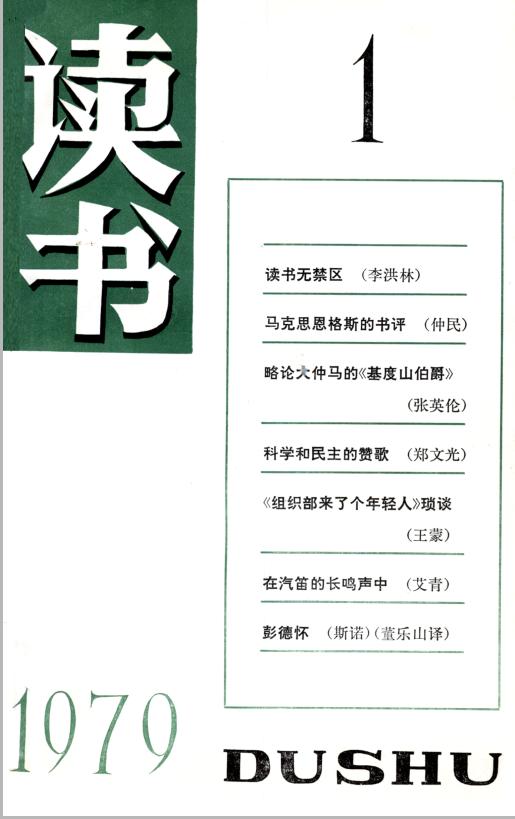 《读书》杂志 高清PDF扫描版 1979-2008年全集