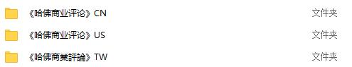 《哈佛商业评论》杂志  中国版+美国版+台湾版 2012-2020合集(高清扫描版PDF或矢量版PDF)