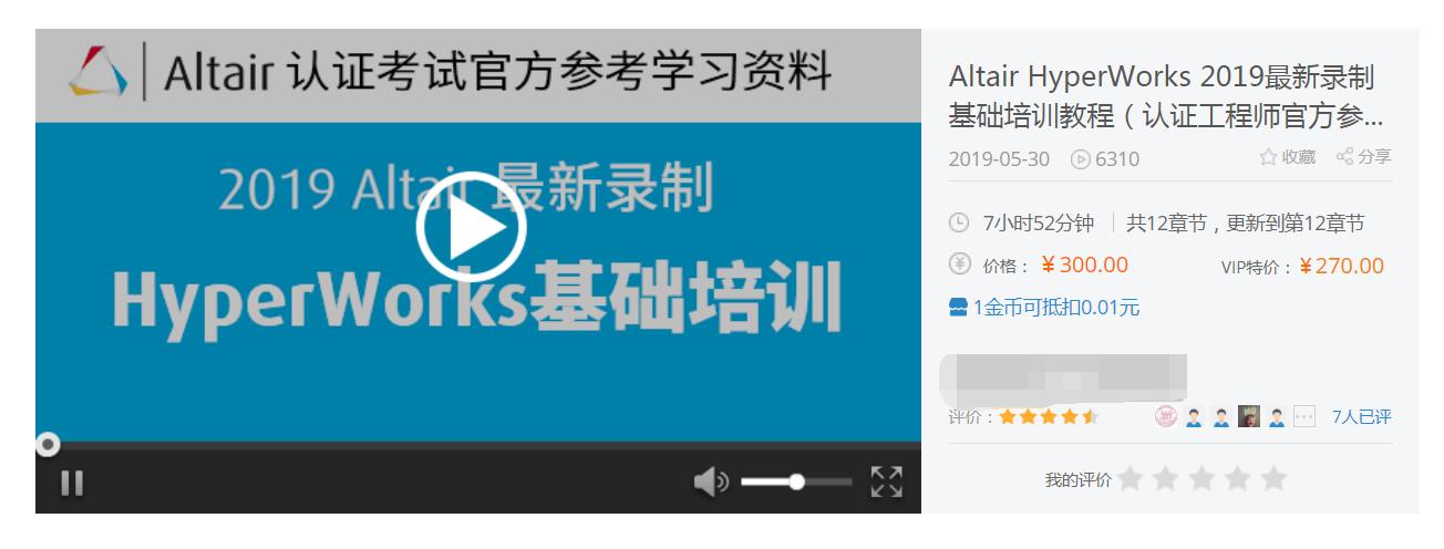 技术邻视频课程:Altair HyperWorks 2019 认证工程师官方参考学习资料