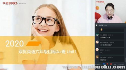 学而思2020寒六年级闫功瑾双优英语直播目标A班(完结)