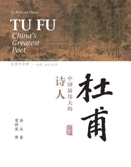 《杜甫 : 中国最伟大的诗人》洪业epub+mobi+azw3