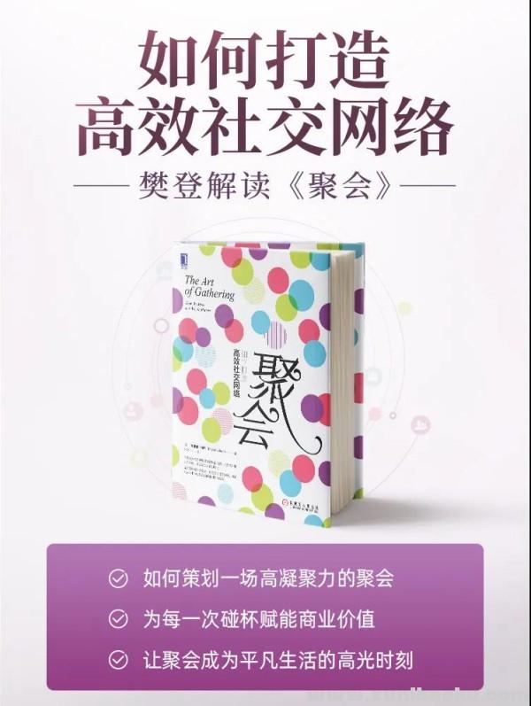 樊登读书会员《聚会:如何打造高效社交网络》百度云资源分享