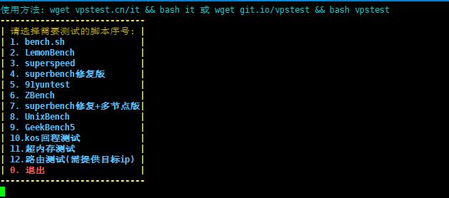 网络收集的vps测速整合脚本