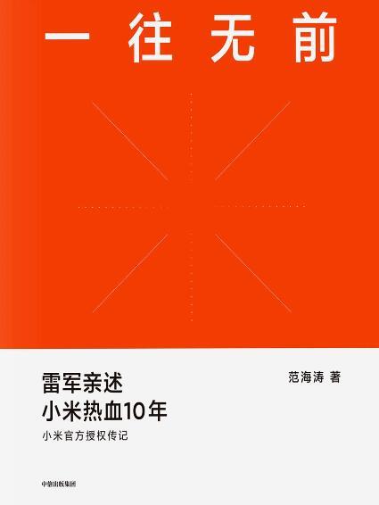 《一往无前 : 雷军亲述小米热血10年》范海涛epub+mobi+azw3