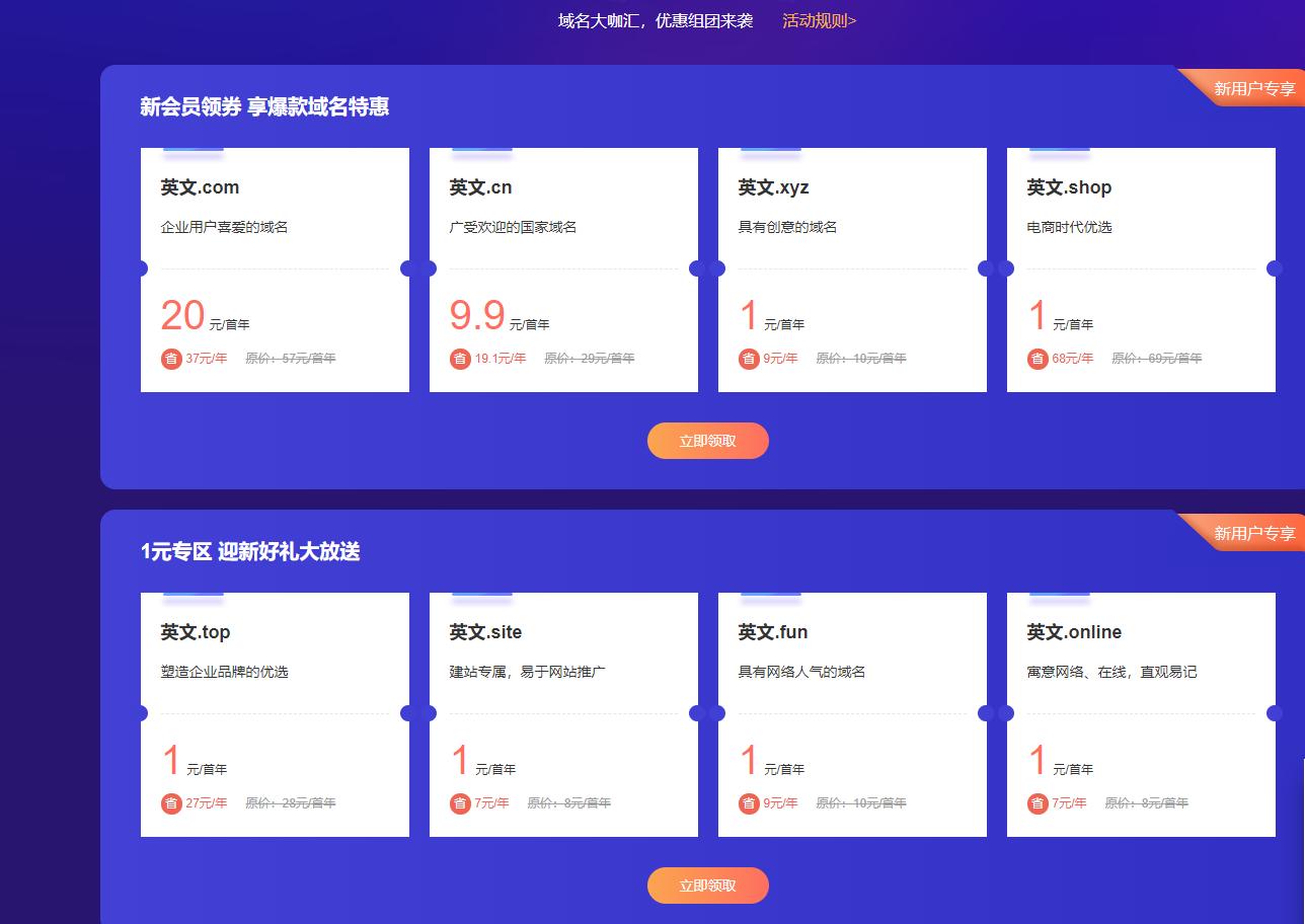 新网27周年庆1元注册域名
