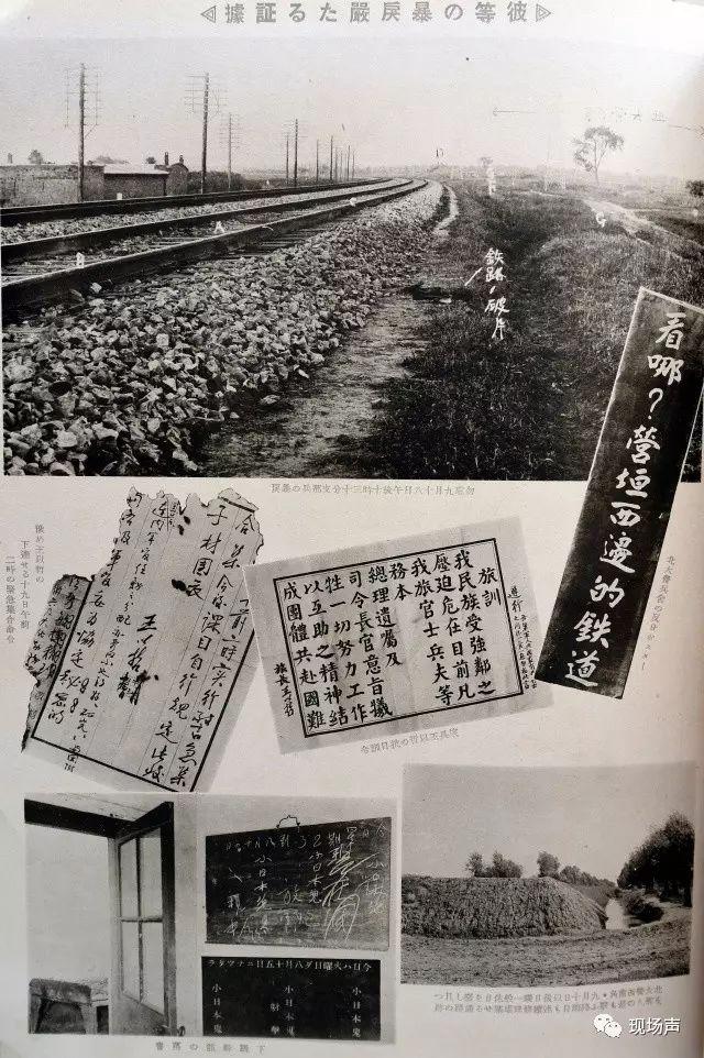 九一八事变当夜日军炸毁铁路的地点