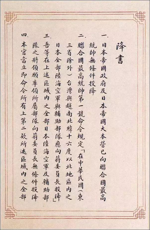 日本天皇投降诏书