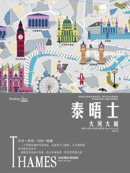 《泰晤士:大河大城》彼得·阿克罗伊德epub+mobi+azw3