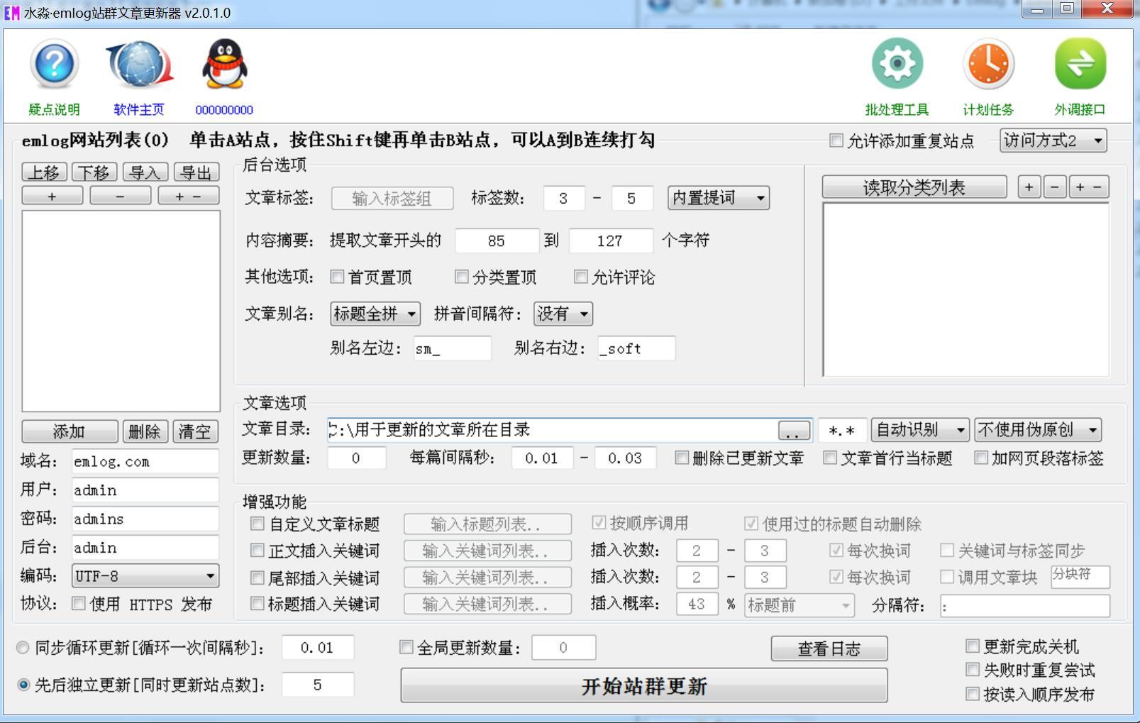 水淼・emlog站群文章更新器v2.0.3.0