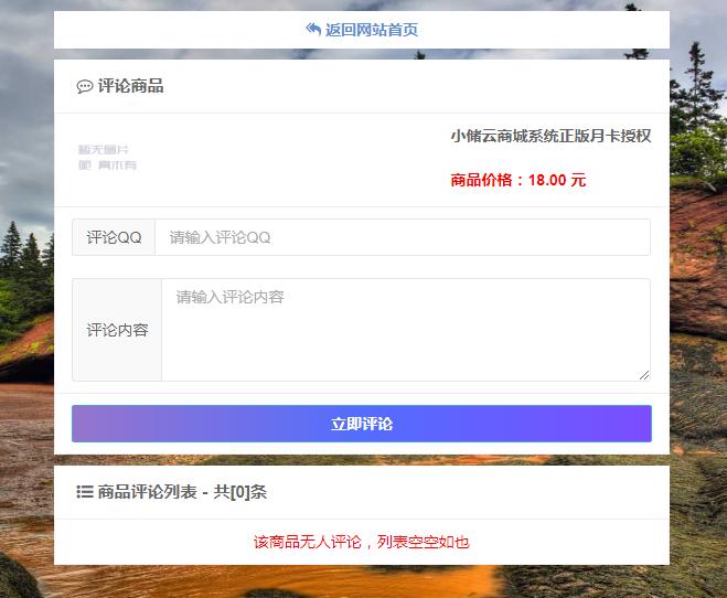 彩虹代刷系统V6.2评论反馈插件全新发布  彩虹代刷网搭建 彩虹代刷网官方 晴天-Market 晴天模板 第3张