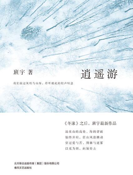 《逍遥游》班宇epub+mobi+azw3