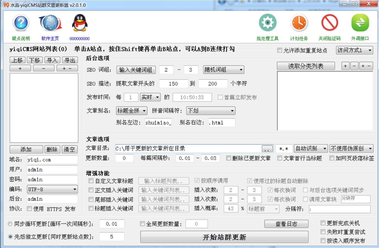 水淼・yiqiCMS站群文章更新器v2.0.2.0