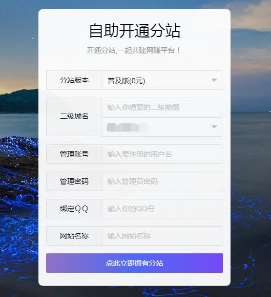 彩虹自助下单系统V6.2.5用户六合一美化界面  彩虹代刷网官方 彩虹代刷网搭建 彩虹代刷网源码 第2张