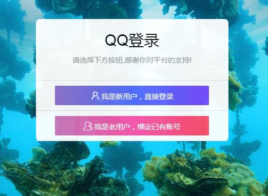 彩虹自助下单系统V6.2.5用户六合一美化界面  彩虹代刷网官方 彩虹代刷网搭建 彩虹代刷网源码 第5张