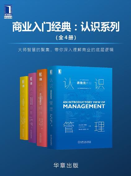 《商业入门经典:认识系列(全4册)》大师智慧的聚集,带你深入理解商业的底层逻辑epub+mobi+azw3
