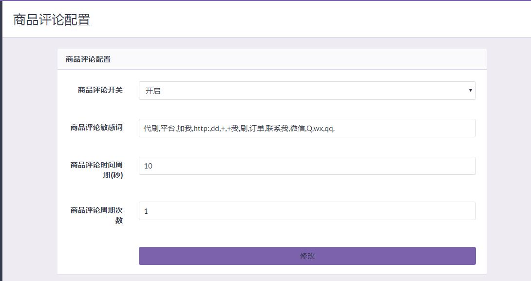 彩虹代刷系统V6.2评论反馈插件全新发布  彩虹代刷网搭建 彩虹代刷网官方 晴天-Market 晴天模板 第6张