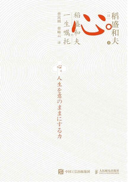 《心 : 稻盛和夫的一生嘱托》 [日] 稻盛和夫epub+mobi+azw3