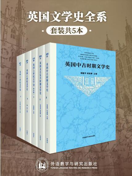 《英国文学史全系(套装共5本)》李赋宁/何其莘epub+mobi+azw3