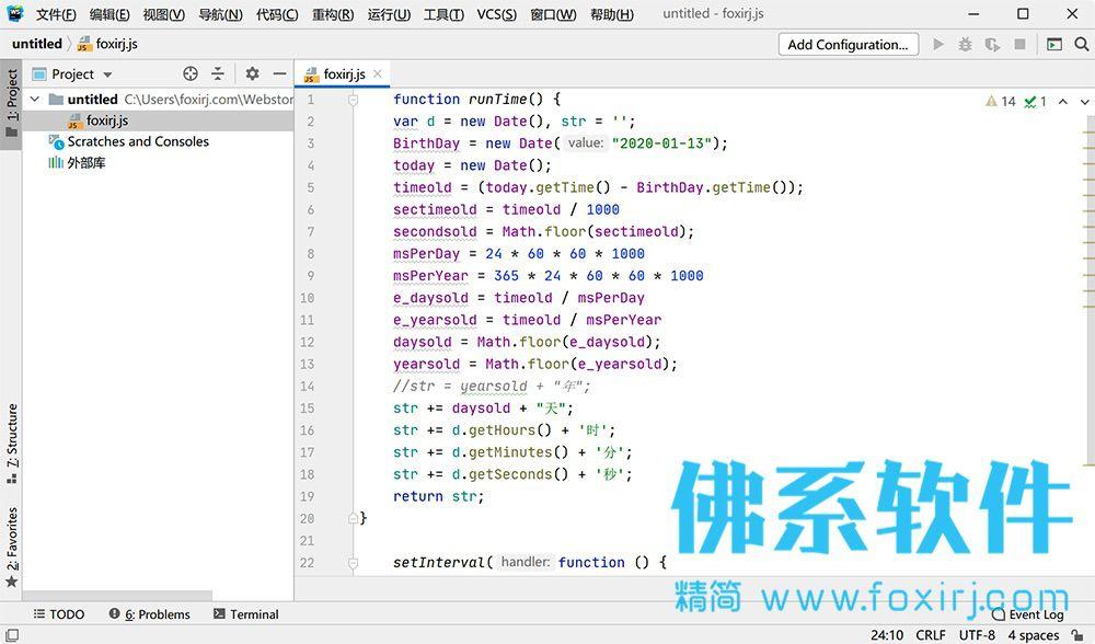 专业的JavaScript前端编辑器JetBrains WebStorm 中文版