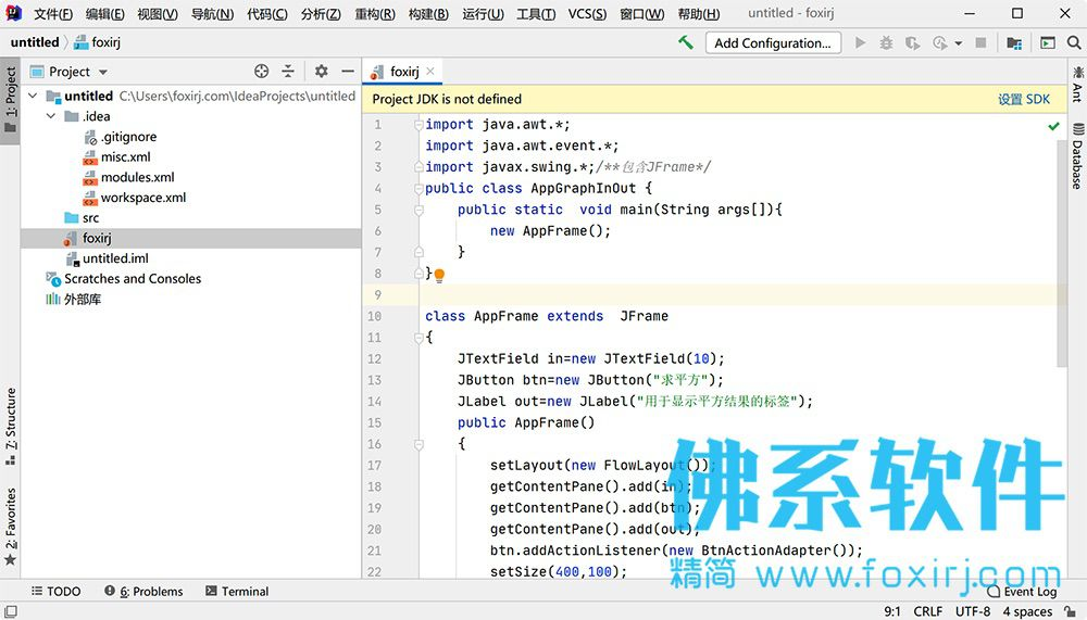 Java集成开发环境JetBrains IntelliJ IDEA Ultimate 中文版