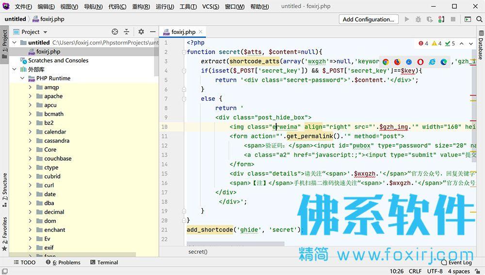 专业的PHP集成开发环境JetBrains PhpStorm 中文版