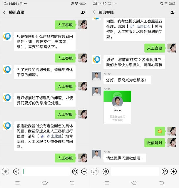 最新教程微信联系「腾讯人工客服方法分享」