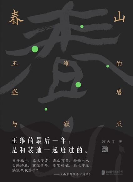 《春山 : 王维的盛唐与寂灭》何大草epub+mobi+azw3