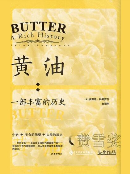 《黄油:一部丰富的历史》[美]伊莱恩·科斯罗瓦epub+mobi+azw3