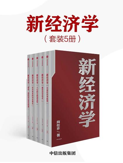 《新经济学》向松祚epub+mobi+azw3