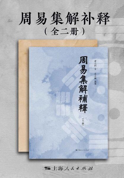《周易集解补释(全二册)》曹元弼/吴小锋epub+mobi+azw3