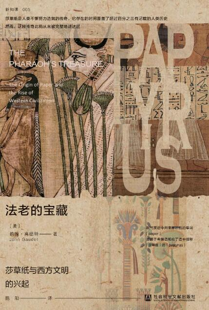《法老的宝藏 : 莎草纸与西方文明的兴起》[美]约翰·高德特epub+mobi+azw3