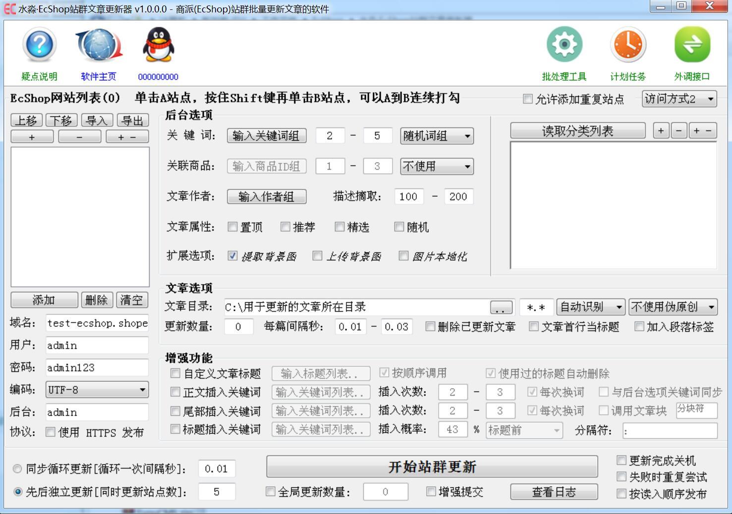 水淼・EcShop站群文章更新器 v1.0.2.0 - 商派(ECShop)文章批量