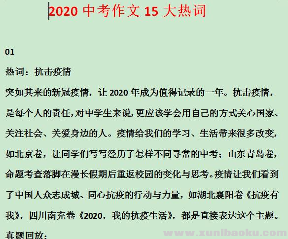 梳理分析2020中考作文15大热词 把握2021中考命题变化Word文档下载