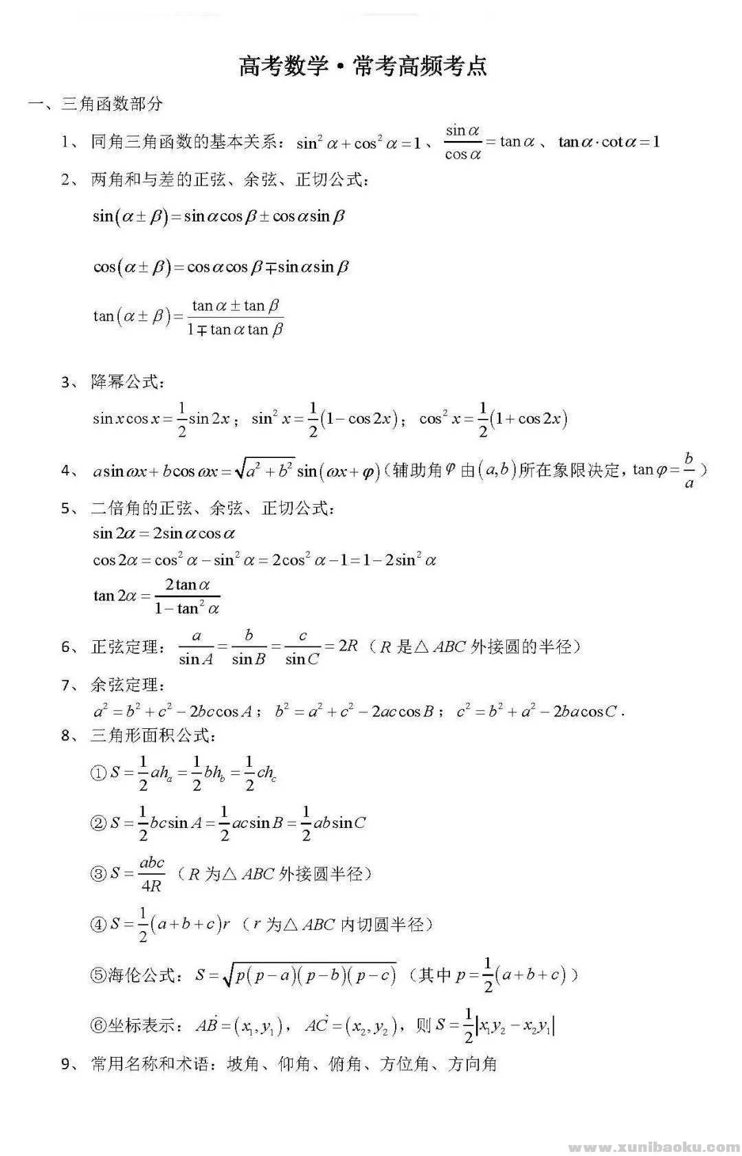 高考数学常考100个高频考点PDF文档百度网盘下载