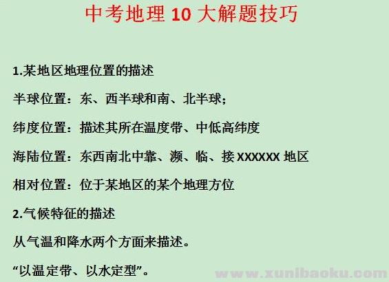 中考地理10大解题技巧Word文档百度网盘下载