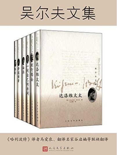 《吴尔夫文集:全6册》弗吉尼亚·吴尔夫 epub+mobi+azw3