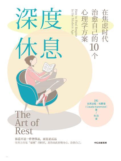 《深度休息:在焦虑时代治愈自己的10个心理学方案》[英]克劳迪娅•哈蒙德epub+mobi+azw3