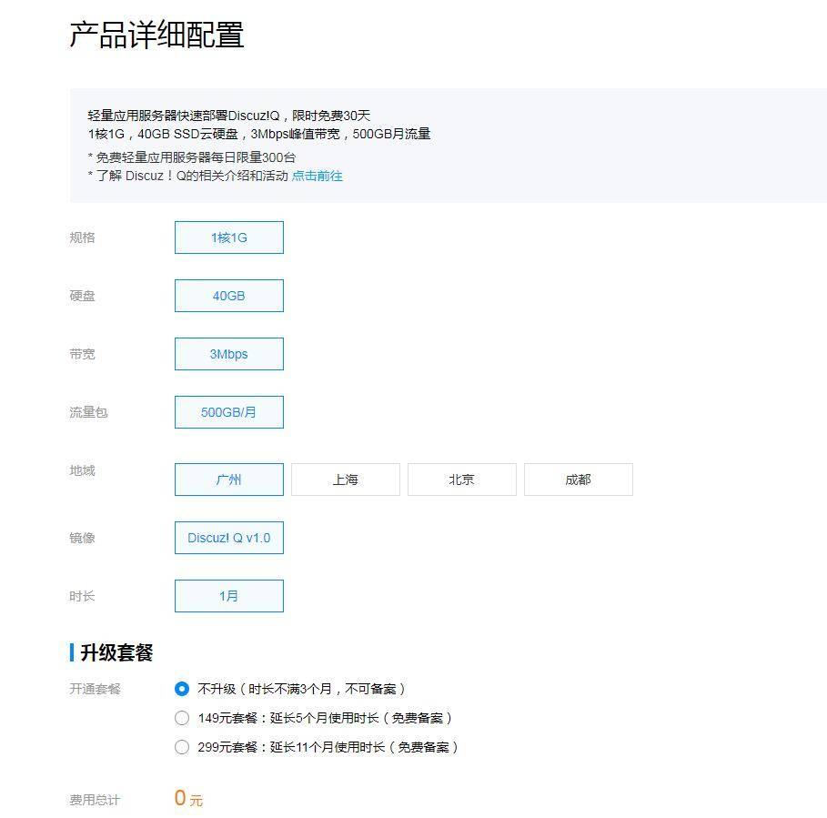 腾讯云免费领一个月服务器  第1张
