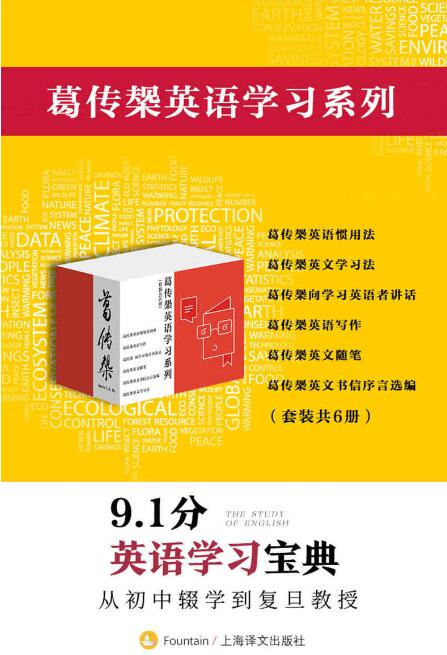 《葛传椝英语学习系列(套装共6册)》epub+mobi+azw3