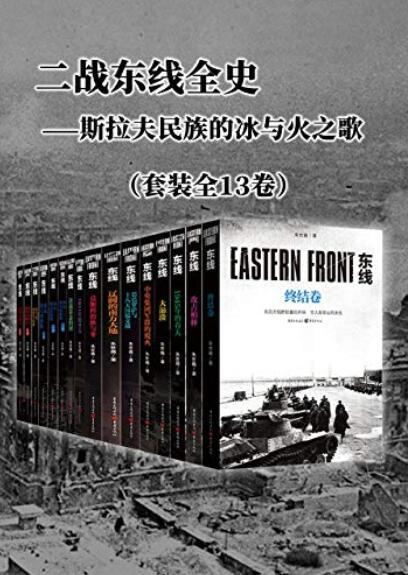 《二战东线全史——斯拉夫民族的冰与火之歌(套装全13卷)》朱世巍epub+mobi+azw3